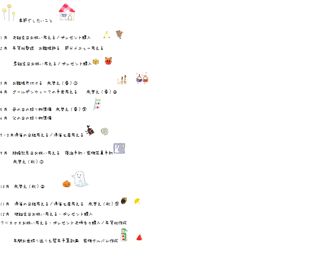 家事マニュアル~季節でやりたいことリスト~
