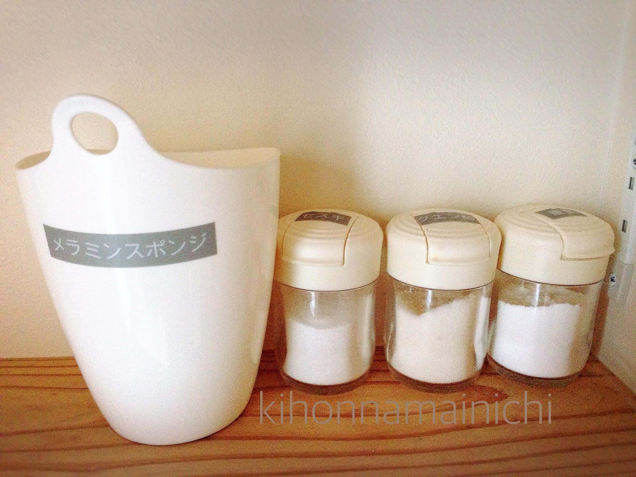 掃除用品に使う重曹やクエン酸の収納ケースは100均でシンプルにスッキリと!