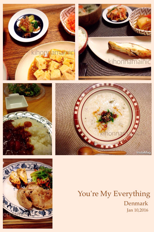 今週の献立 今年の料理の目標♡