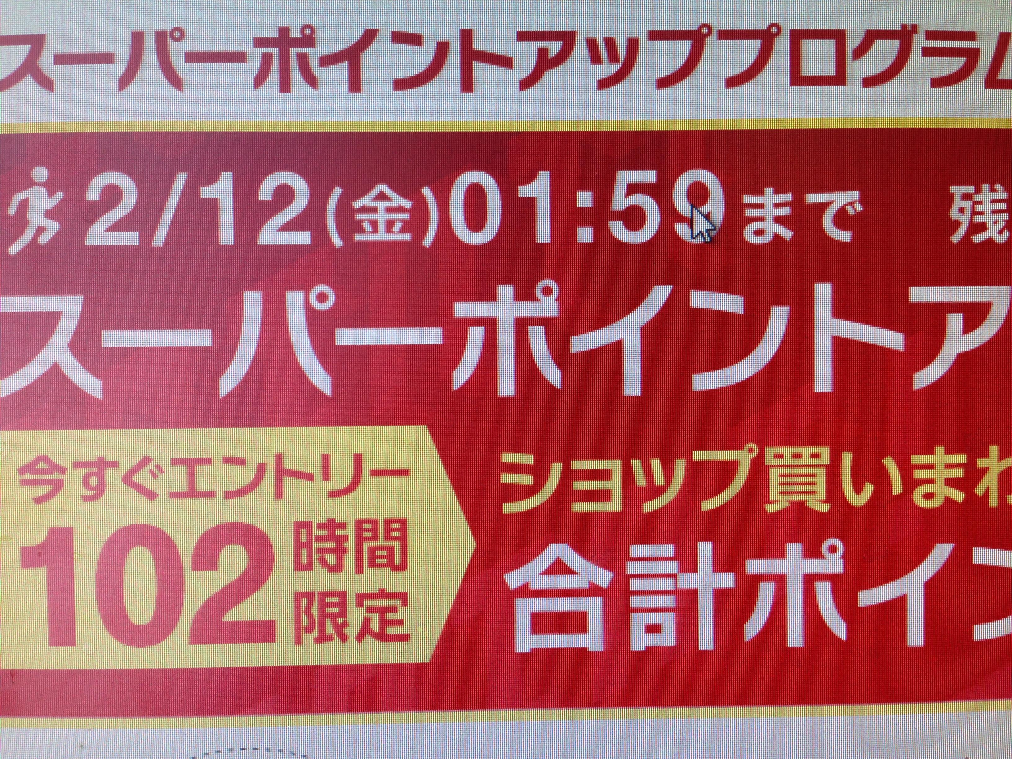 【楽天スーパーポイントアップマラソン】1~7店舗お買い物レポ!日用品&洗面所収納改造計画関係
