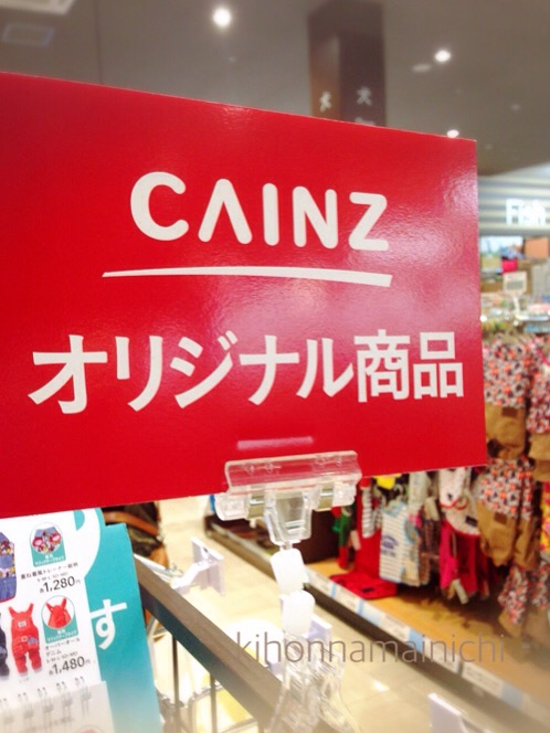 九州初進出!カインズに行ってきました。気になった限定商品と実際購入した商品