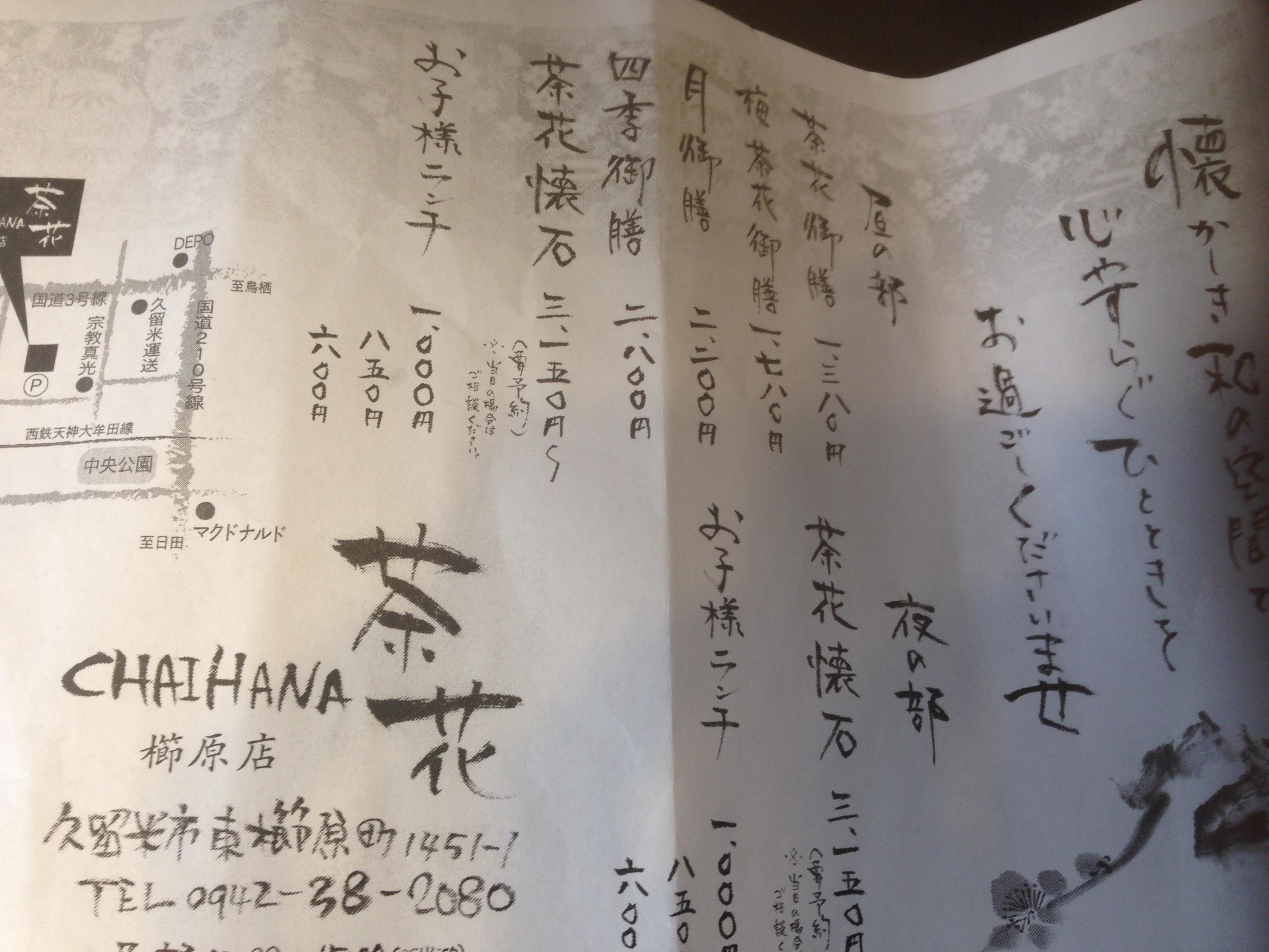 【茶花 久留米】でランチ1780円の梅茶花御膳はこんな感じでしたー