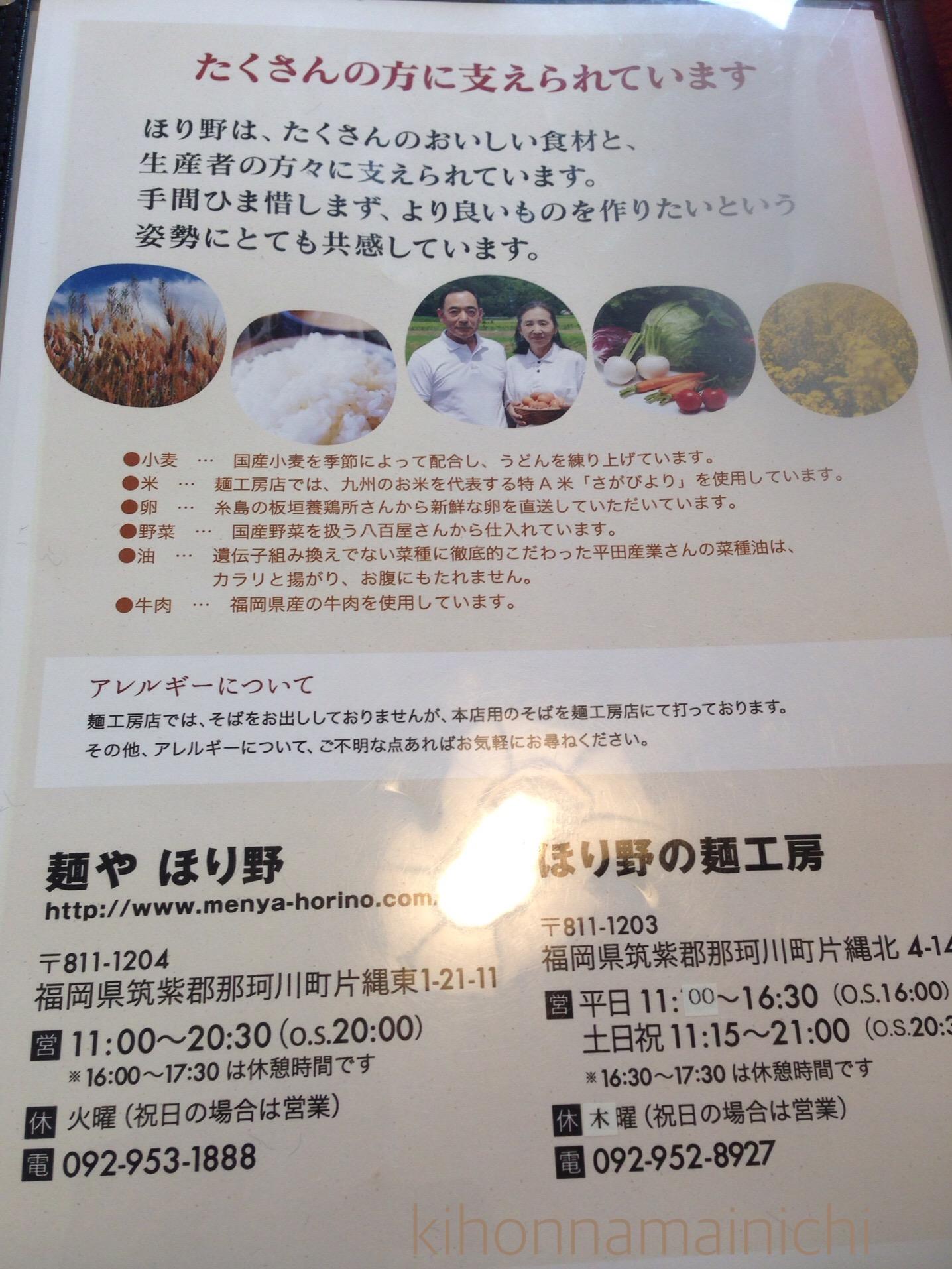 【那珂川のうどん ほり野 麺工房】子連れに優しいからママが選びたくなる4つの理由