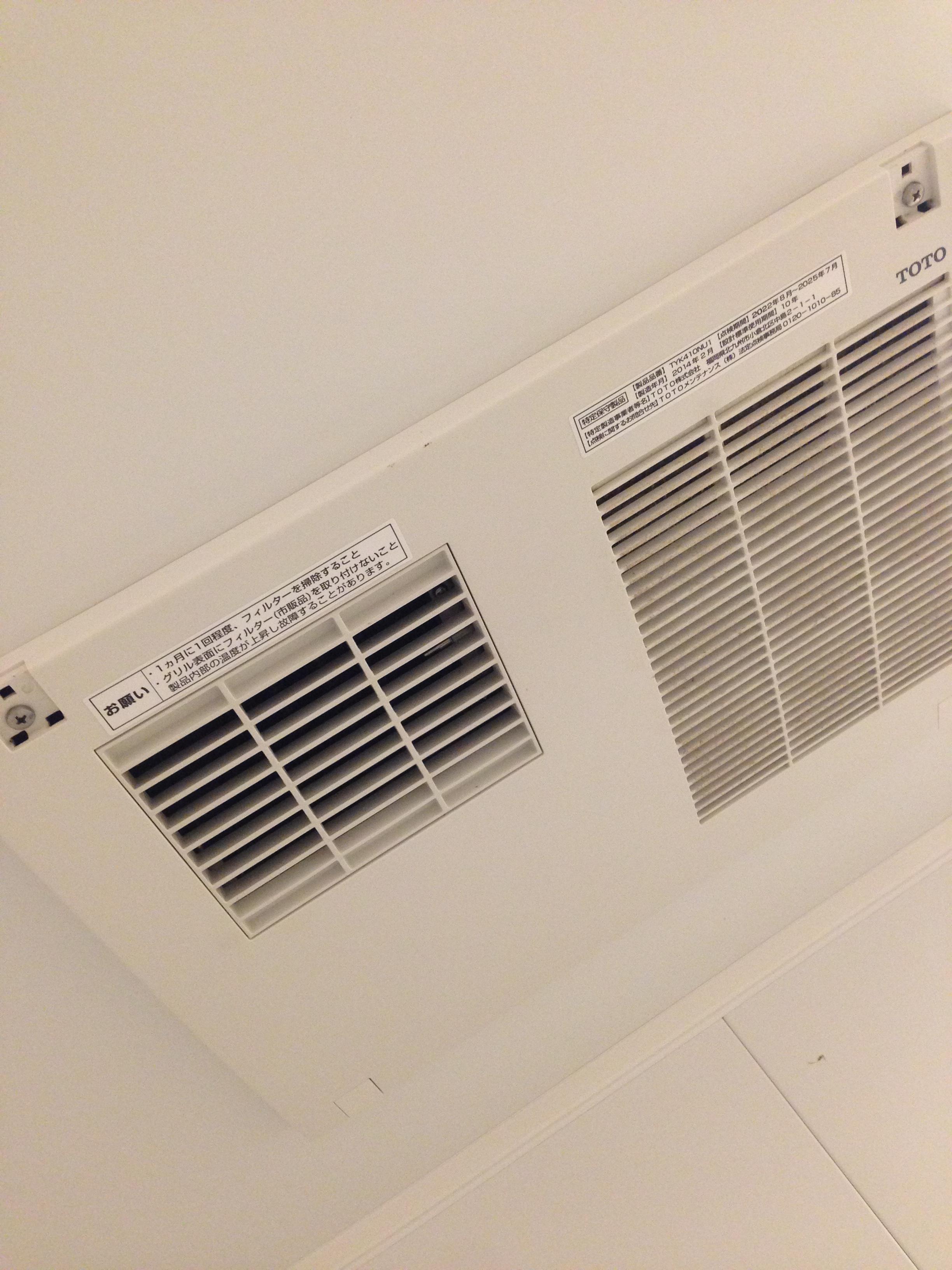 2年間放置していたお風呂の換気扇の大掃除 BEFORE→AFTER