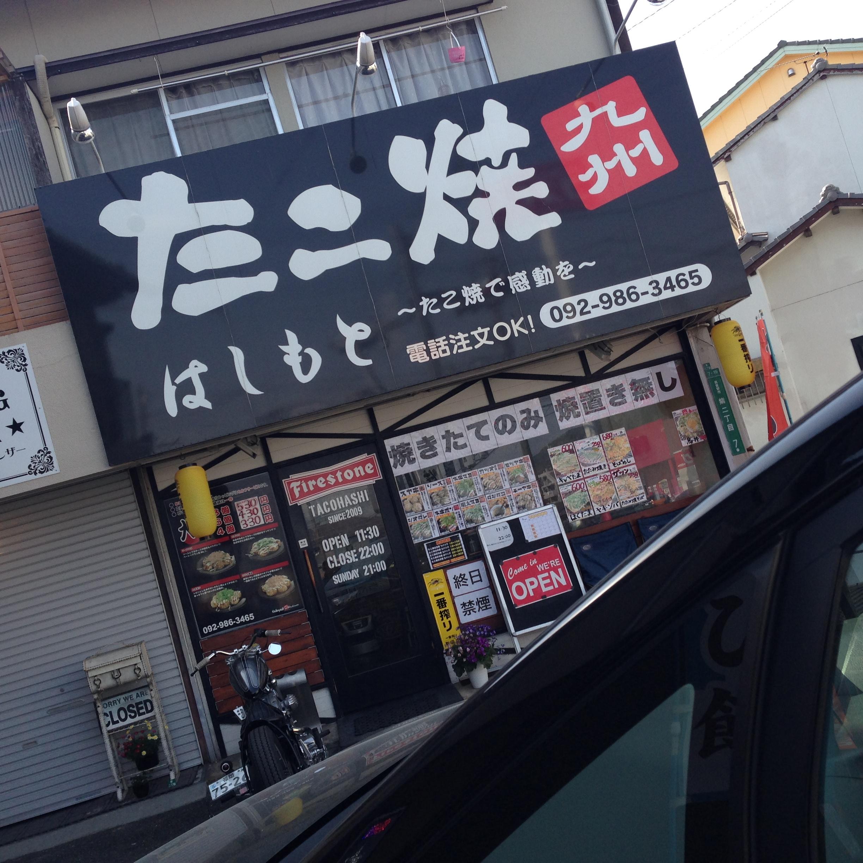 たこ焼き はしもと 筑紫野市総合公園で思いっきり遊んで小腹をすかせた時にまた行くお店!!