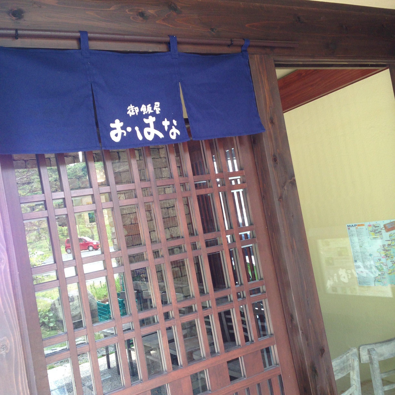 【御飯屋 おはな】たまには糸島でシャレオツカフェじゃなくて和食ランチしようっ!
