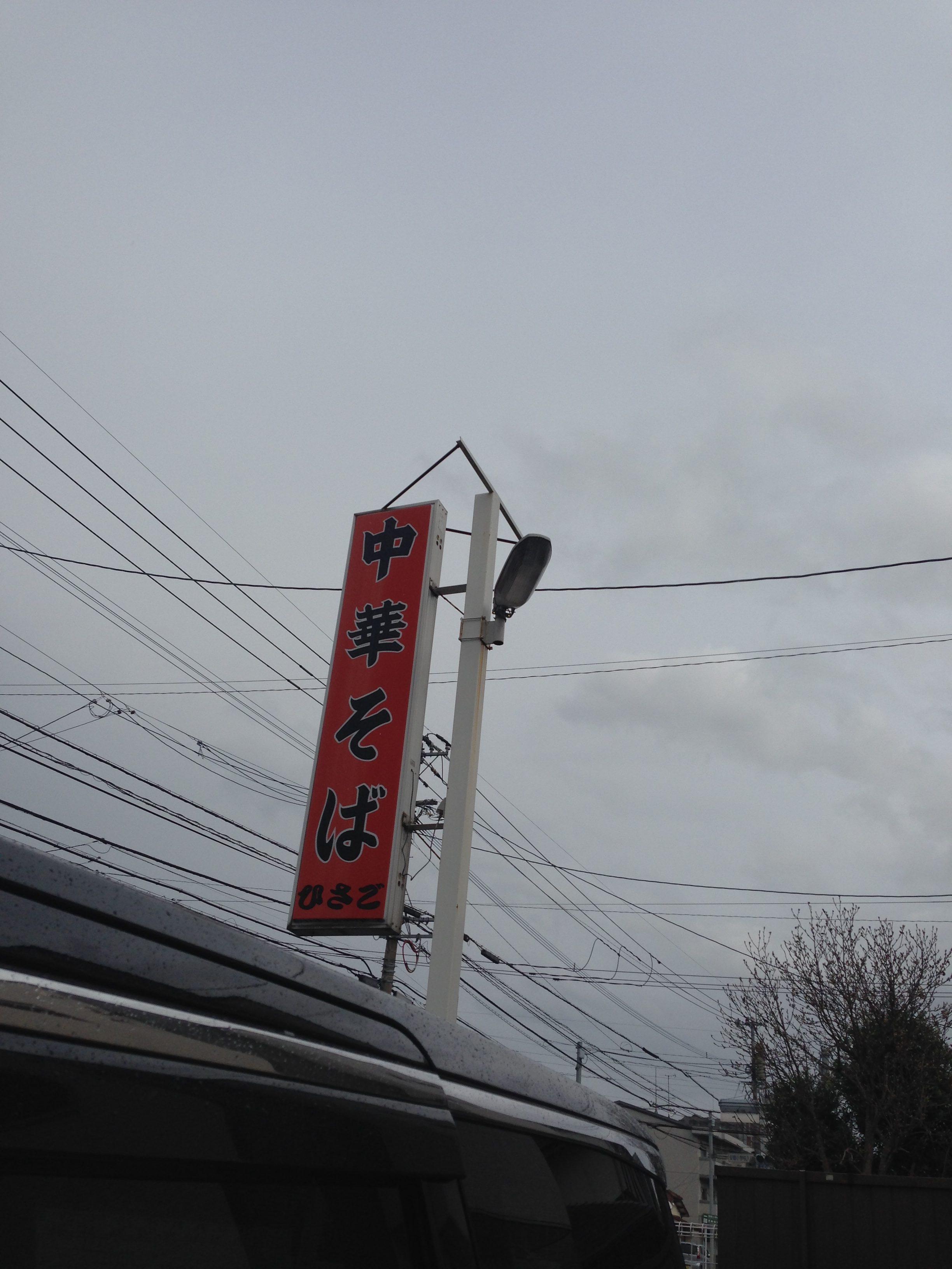 【ひさご 那珂川】おいしい醤油ラーメン屋さんみつけました。