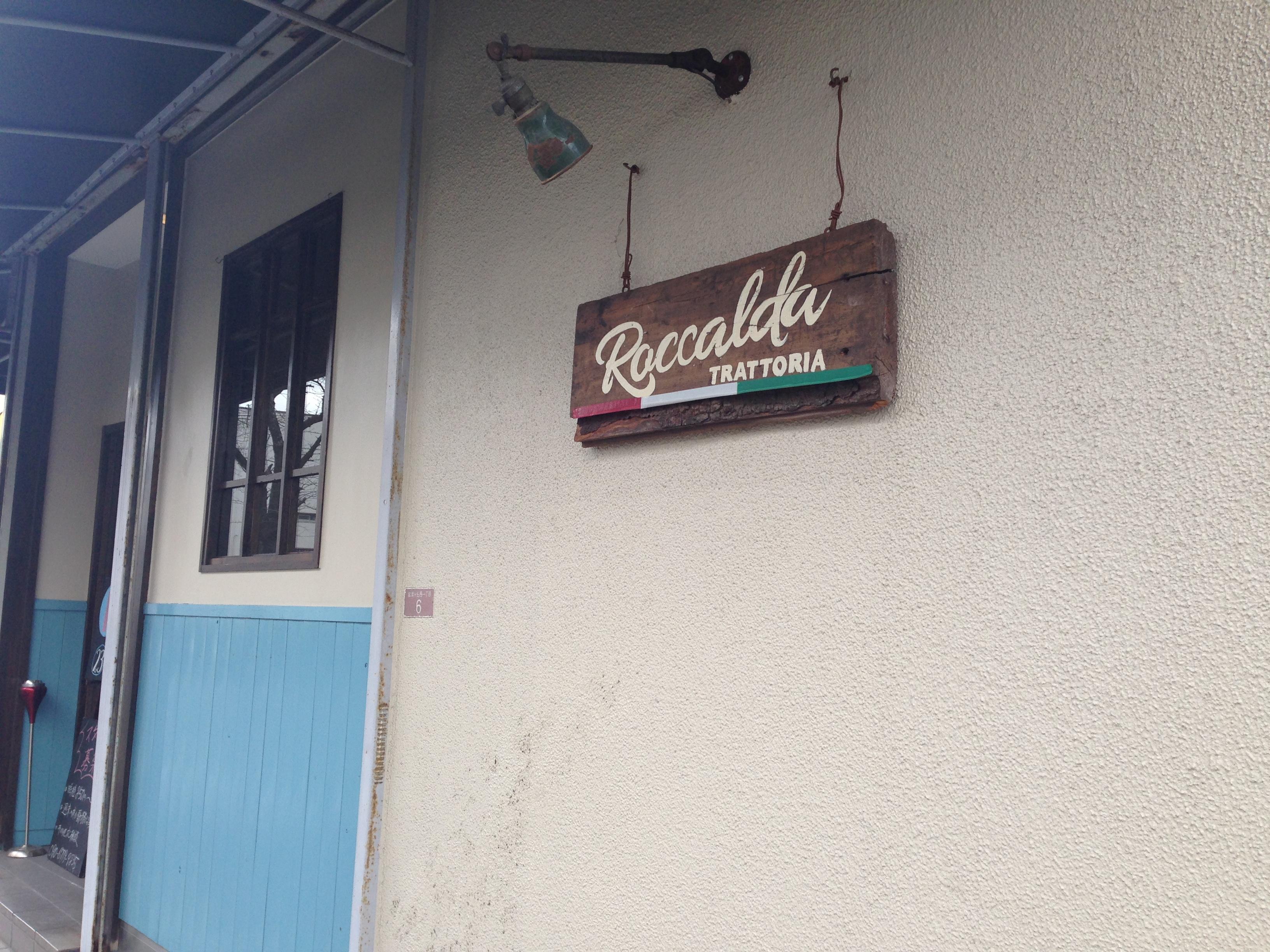 【春日  ロッカルダ】でランチ!ぐるなびとかに載ってないお店ー。