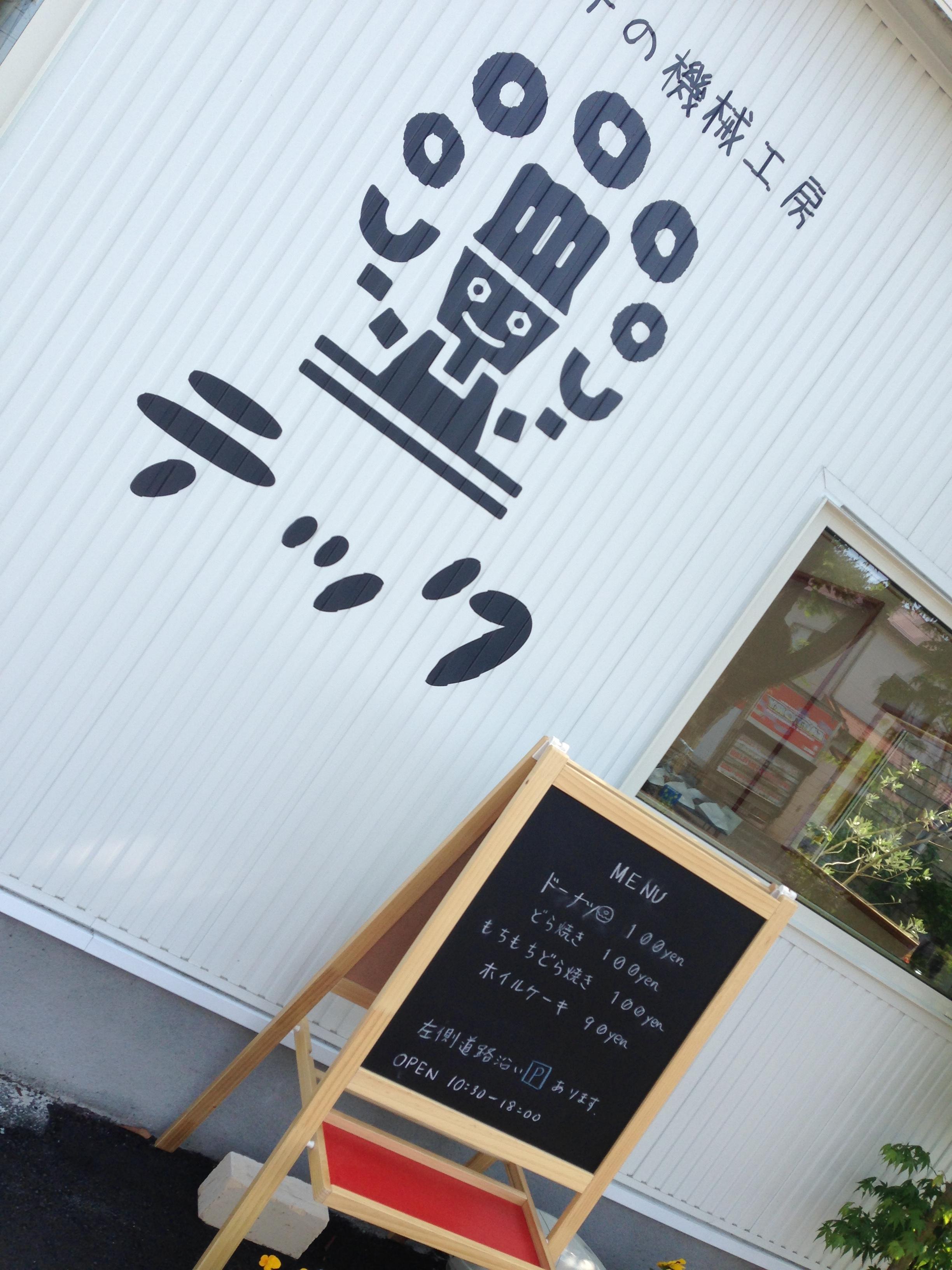 【お菓子の機械工房テック】3月24日にNEW OPENしたお店に行ってきたよ!!
